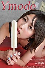 Y mode 小柳歩 2: 美脚写真集
