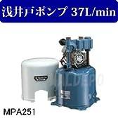 浅井戸ポンプ MPA251
