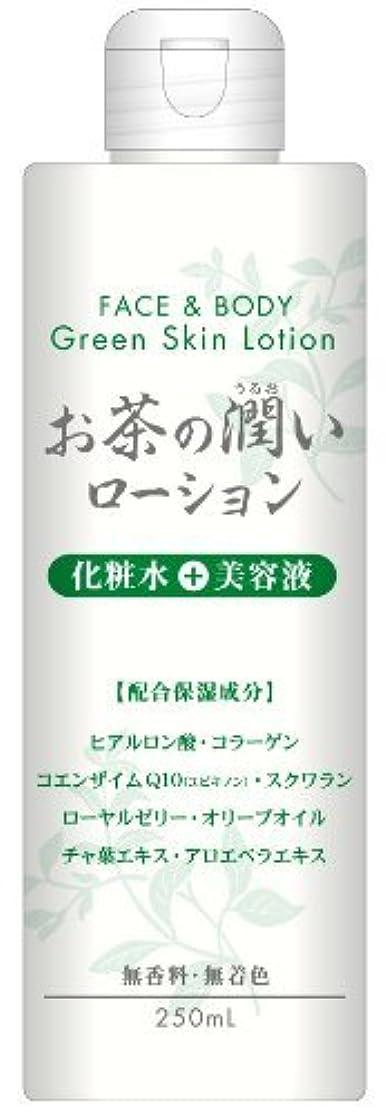 お茶の潤い ローション 250ml ×3個セット