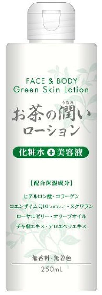 狂う災難アレルギーお茶の潤い ローション 250ml ×3個セット