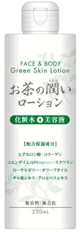 キャリア期限乳製品お茶の潤い ローション 250ml ×5個セット