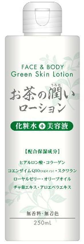 集計によると冷淡なお茶の潤い ローション 250ml ×3個セット