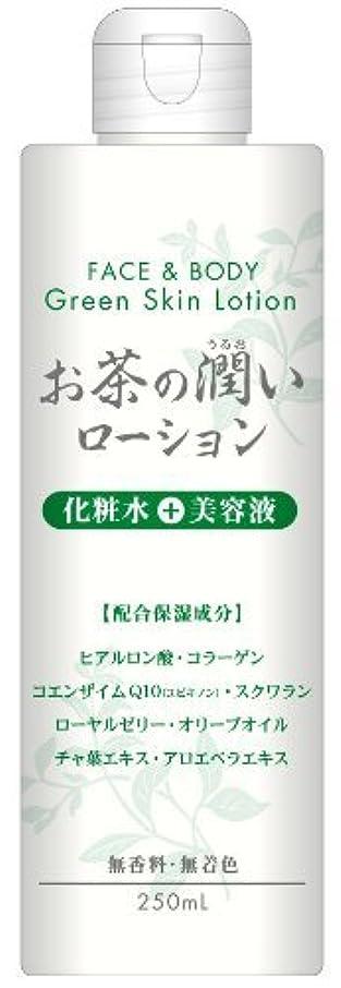 お茶の潤い ローション 250ml ×10個セット