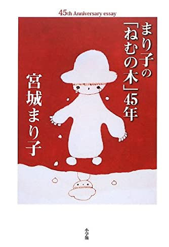 まり子の「ねむの木」45年 (単行本)