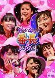 スマイレージライブツアー 2012秋~ちょいカワ番長 [DVD]
