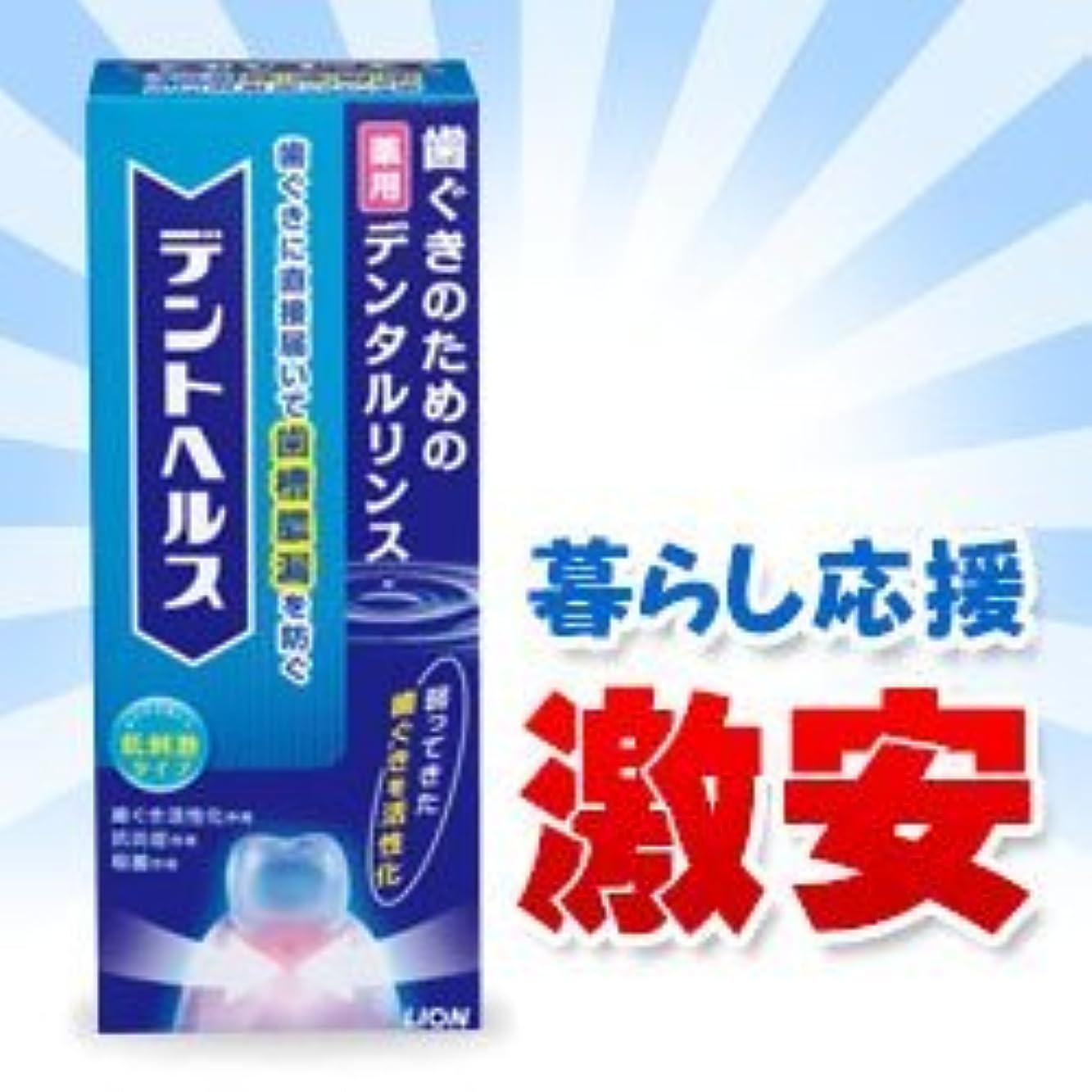【ライオン】デントヘルス 薬用デンタルリンス 250ml ×4個セット