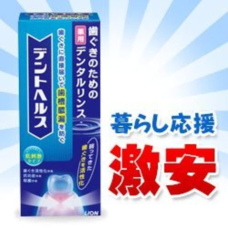 尊敬回復迷信【ライオン】デントヘルス 薬用デンタルリンス 250ml ×4個セット