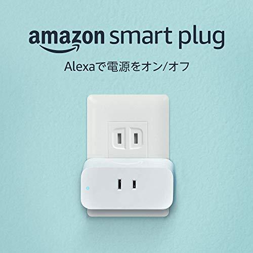 Amazon純正スマートプラグ「Amazon Smart Plug」販売開始(クーポンで50%OFF)