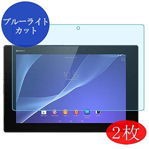 2枚 VacFun Sony Xperia Z2 Tablet SGP 512 511 541 10.1 インチ ブルーライトカット 自己修復 日本製素材 4H フィルム 保護フィルム 気泡無し 0.14mm 液晶保護 フィルム プロテクター 保護 フィルム(*非 ガラスフィルム 強化ガラス ガラス ) ニューバージョン