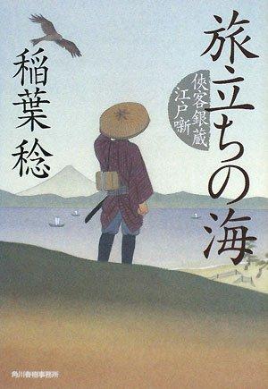 旅立ちの海―侠客銀蔵江戸噺 (時代小説文庫)の詳細を見る