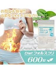 ダイエットフォルスコリ600 (2個)