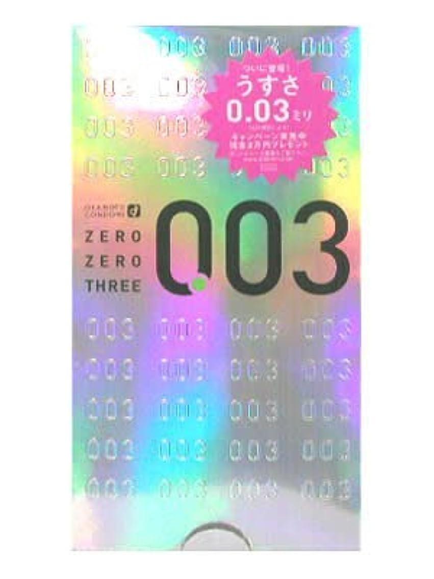 ゼロゼロスリー(003) ×6個セット