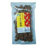 ピーナツ黒糖 加工 140g×10袋 わかまつどう製菓 沖縄土産に最適 ピーナツ菓子 おつまみにも