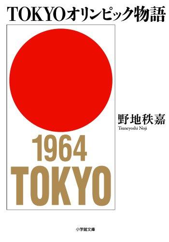 TOKYOオリンピック物語 / 野地 秩嘉
