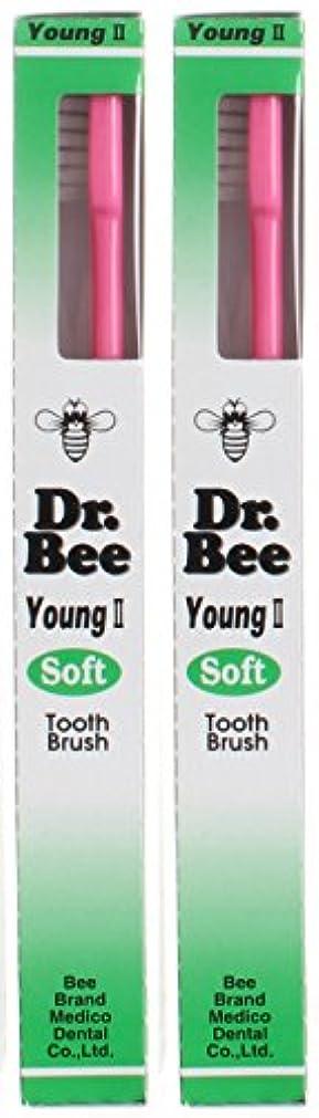 年金受給者聴衆パラメータビーブランド Dr.Bee 歯ブラシ ヤングII ソフト【2本セット】