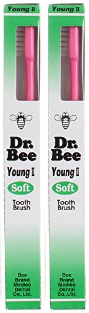 中央値有益死にかけているビーブランド Dr.Bee 歯ブラシ ヤングII ソフト【2本セット】