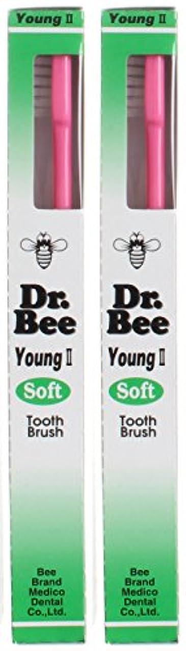 大使見捨てられた名誉あるビーブランド Dr.Bee 歯ブラシ ヤングII ソフト【2本セット】