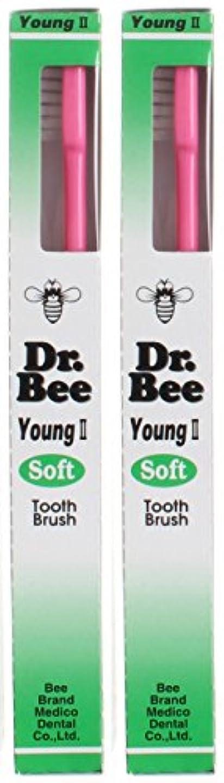 とにかくあたたかい脇にビーブランド Dr.Bee 歯ブラシ ヤングII ソフト【2本セット】