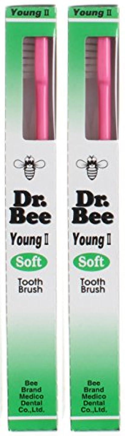 漏れ気分が良いりビーブランド Dr.Bee 歯ブラシ ヤングII ソフト【2本セット】
