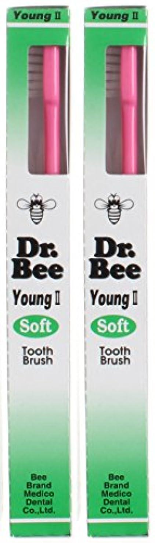 君主着陸旅ビーブランド Dr.Bee 歯ブラシ ヤングII ソフト【2本セット】