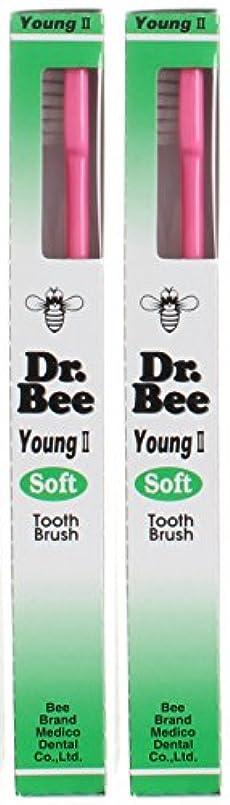 激しいするだろう使い込むビーブランド Dr.Bee 歯ブラシ ヤングII ソフト【2本セット】