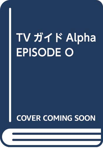 TVガイドAlpha EPISODE O