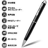 ボイスレコーダー 小型 icレコーダー ペン型 録音機 高音質 大容量 8GB 軽量 長時間 簡単操作 音声検知自動録音 芯三本付き 日本語説明書付き 1年保証 Daping ボイスレコーダー Pro
