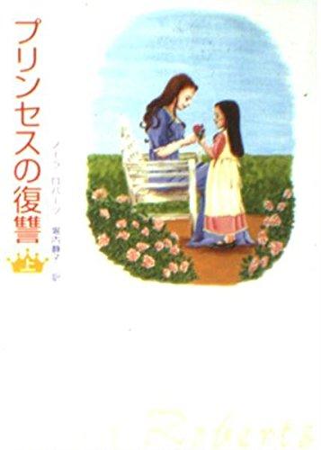 プリンセスの復讐〈上〉 (MIRA文庫)の詳細を見る