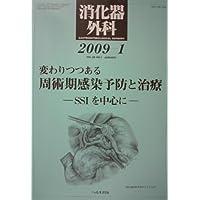 消化器外科 2009年 01月号 [雑誌]