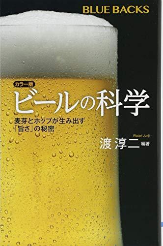 カラー版 ビールの科学 麦芽とホップが生み出す「旨さ」の秘密 (ブルーバックス)の詳細を見る
