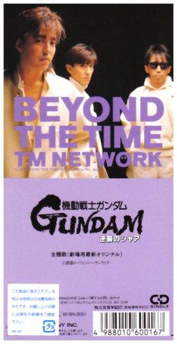 Beyond The Time~メビウスの宇宙を越えて~