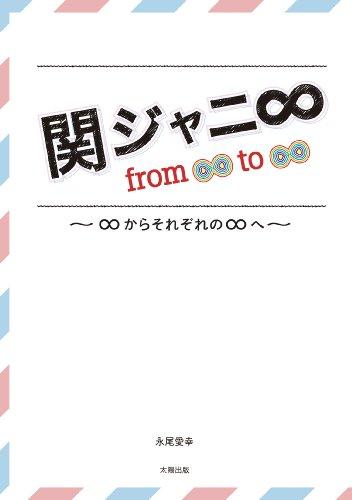 関ジャニ∞ from ∞ to ∞...