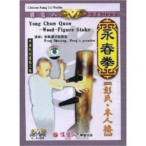 永春拳-彭氏木人椿(DVD1枚)(中国語盤)
