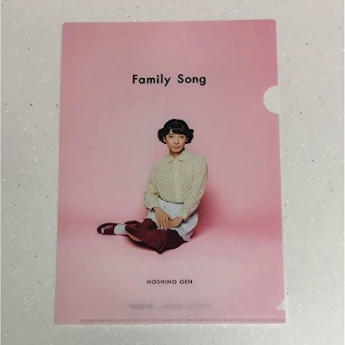 星野源 Family Song オリジナル A5 クリアファ...