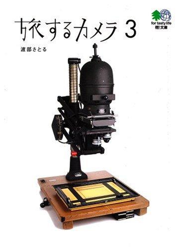 旅するカメラ〈3〉 (エイ文庫)