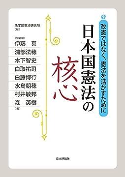日本国憲法の核心---改憲ではなく、憲法を活かすためにの書影
