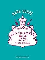 バンド・スコア 軽音☆人気ボカロ曲コレクション