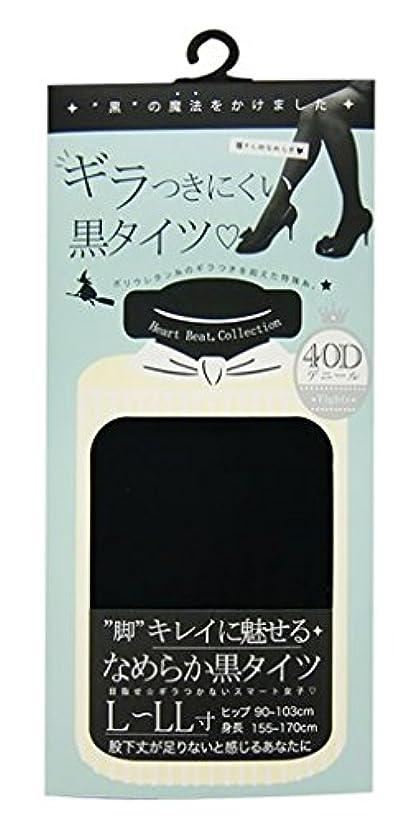 クリーナー教育する進化する(テカらない)ギラつきにくい黒タイツ 40D 黒 L~LL