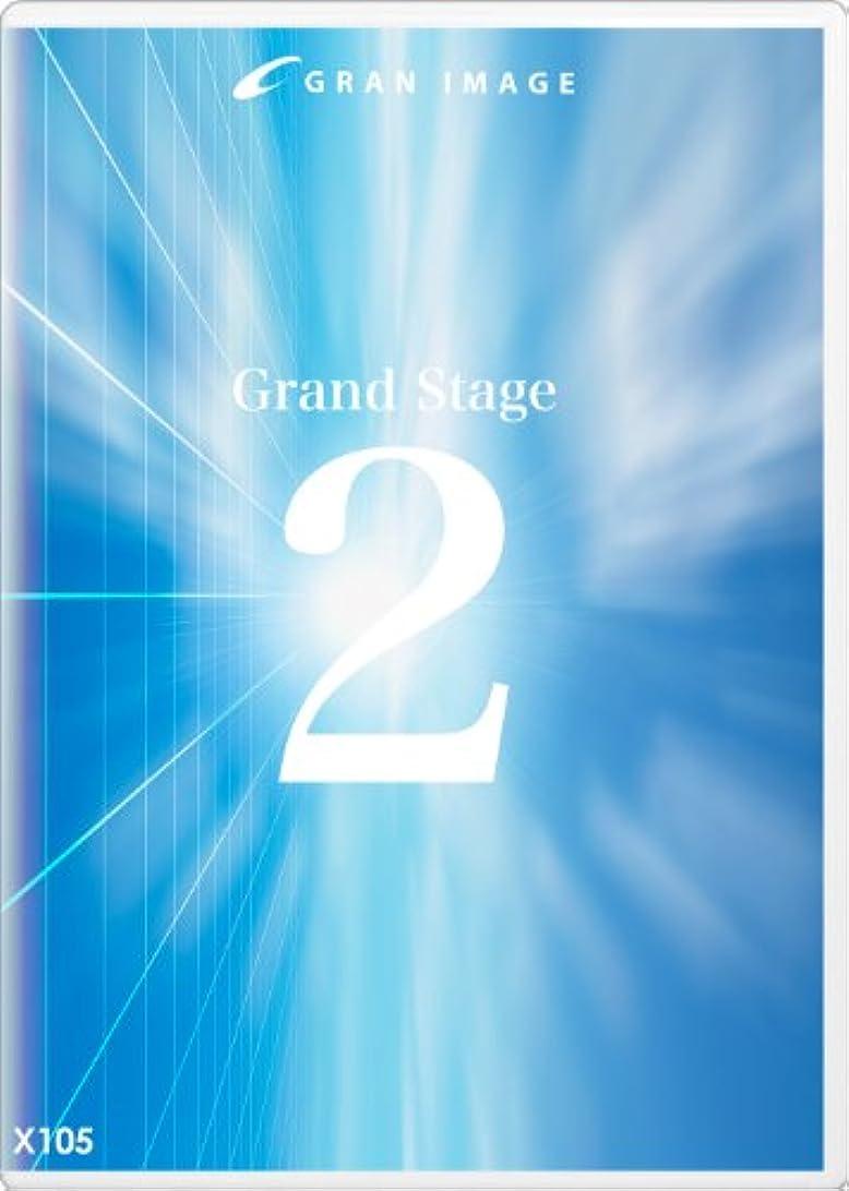 意識喜んで急降下グランイメージ X105 グランドステージ 2(ロイヤリティフリーCG素材集)