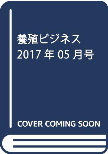 養殖ビジネス 2017年 05 月号 [雑誌]