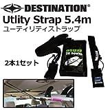 サーフィン キャリア ラック カー用品 DESTINATION ディスティネーション Utility Strap ユーティリティストラップ 5.4m