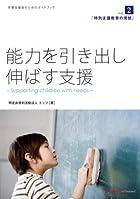 能力を引き出し伸ばす支援 vol.2 「特別支援教育の現状」 特別支援教育に取り組む教育関係者・親のための教本