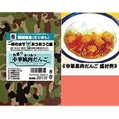 戦闘糧食(ミリめし) サバイバル食品 あつあつ 中華風肉だんご[童友社]