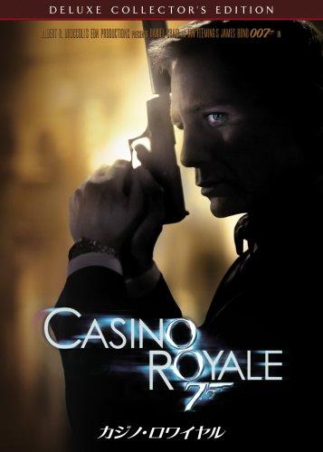 007 カジノ・ロワイヤル (初回生産限定版) [DVD]