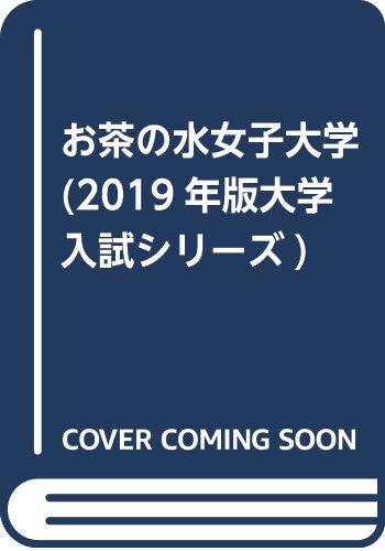 お茶の水女子大学 (2019年版大学入試シリーズ)