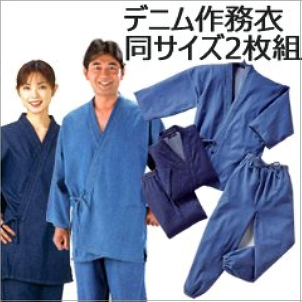 真似る役に立つガイドラインデニム作務衣 同サイズ2色組 3L