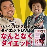 パパイヤ鈴木ダイエットDVD [DVD] [DVD]