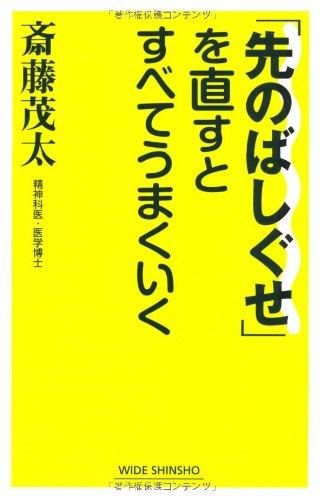 「先のばしぐせ」を直すとすべてうまくいく (WIDE SHINSHO)の詳細を見る