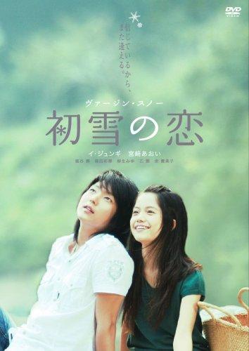 初雪の恋 ~ヴァージン・スノー~ [DVD]