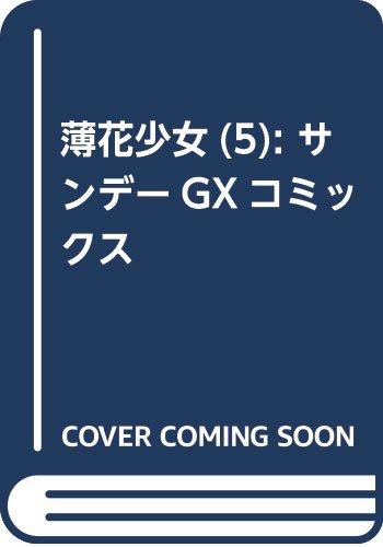 薄花少女 (5) (サンデーGXコミックス)の詳細を見る
